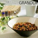 大麦グラノーラ 5種類の味の各4袋詰合せ20袋セット / ダ...