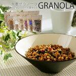 大麦グラノーラ5種類の味詰め合わせ10個セット
