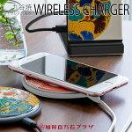 九谷焼ワイヤレス充電器丸形4Seasonシリーズ
