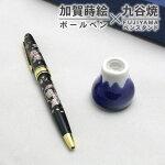 re:nivaa(レニバ)/加賀蒔絵ボールペン&FUJIYAMA九谷焼ペン立てセット/手づくり