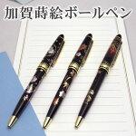 re:nivaa(レニバ)/加賀蒔絵ボールペン(1本)/山中漆器