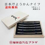 日本刀型ようかん和菓子ナイフ5本セット桐箱付き)/匠の技