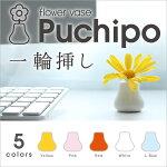 Putipo(プチポ)[re:nivaa(レニバ)]/九谷焼一輪挿し/手づくり