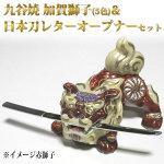 九谷焼加賀獅子(絵付け)&日本刀レターオープナーセット/renivaa(レニバ)/手作り