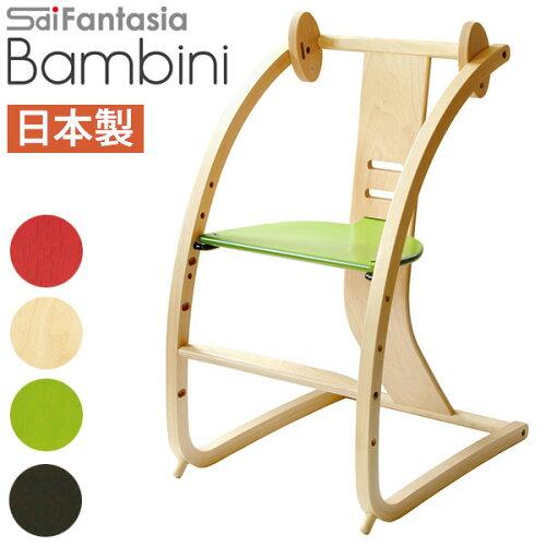ベビーチェア ハイチェア 木製 ニューバンビーニ New Bambini バンビーニ STC-01...