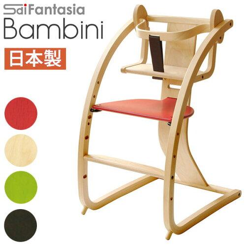ベビーチェア ハイチェア 木製 ニューバンビーニ New Bambini バンビーニ STC-02...