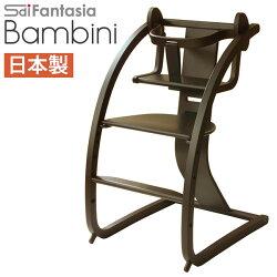 Bambini+ベビーセットダークブラウン