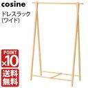 【ポイント10倍】 コサイン cosine ハンガーラック ドレスラッ...
