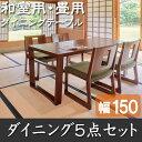 和室用ダイニング5点セット 150cm幅 ダイニングテーブル 畳用テー...