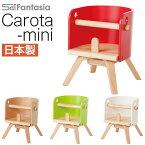【ポイント10倍】 ベビーチェア カロタミニ CAROTA-mini CRT-02L 日本製ベビーチェア ローチェア Sdi Fantasia カロタ・ミニ ベビーチェアー 木製 子供椅子 キッズチェア
