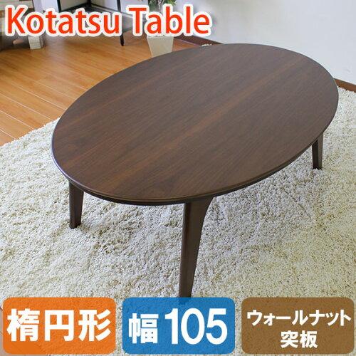 こたつ コタツ リビングテーブル ウォールナット こたつテーブル こたつ ...