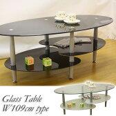 ガラステーブル バスター2 (リビングテーブル センターテーブル ガラステーブル) デザイン性を追求したオシャレなガラステーブル