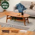 折れ脚テーブル 楕円形 棚付き 幅100 MT-6922 | 送料無料 完成品 木製 折りたたみ式 折脚 折り畳み センターテーブル リビングテーブル 座卓 ローテーブル