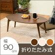 折れ脚テーブル 楕円形 幅90 MT-6925 | 送料無料 完成品 木製 折りたたみ式 折脚 折り畳み センターテーブル リビングテーブル 座卓 ローテーブル