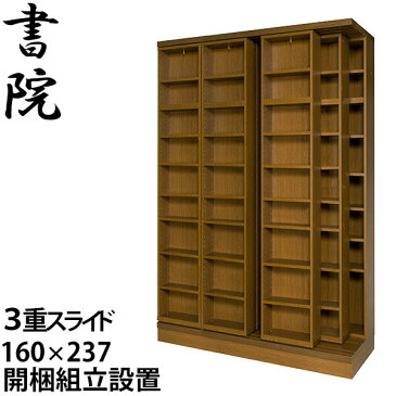 【配送・開梱・設置費込(本州)】 スライド書棚 スライド 本棚 大容量 スライド式本棚 スライド書棚 書院 3LSH-160 160cm幅 3重・オープン・天井いっぱい