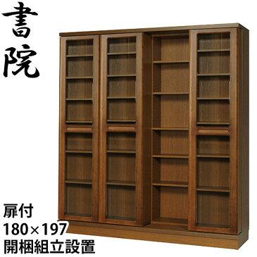 【配送・開梱・設置費込(本州)】 スライド書棚 スライド 本棚 大容量 スライド式本棚 スライド書棚 書院 SI-180T 180cm幅 2重・扉付