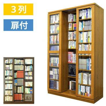 【搬入・組立・設置】 スライド書棚 スライド 本棚 大容量 書架シリーズ「文蔵」 スライド式本棚 スライド書棚 3列・扉付 326-T 【送料無料(A地区)】