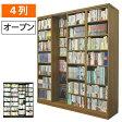 スライド書棚 スライド 本棚 大容量 書架シリーズ「文蔵」 スライド式本棚 スライド書棚 4列・オープン 436-O 【配送・組立・設置 送料無料(A地区)】