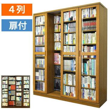【搬入・組立・設置】 スライド書棚 スライド 本棚 大容量 書架シリーズ「文蔵」 スライド式本棚 スライド書棚 4列・扉付 436-T 【送料無料(A地区)】