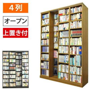 【搬入・組立・設置】 スライド書棚 スライド 本棚 大容量 書架シリーズ「文蔵」 スライド式本棚 スライド書棚 4列・オープン・上置き付 438-O 【送料無料(A地区)】