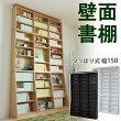 棚板1cmピッチ薄型書棚上置きセット150幅