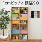 棚板1cmピッチ薄型書棚90幅