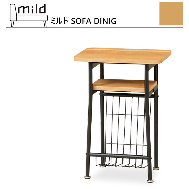ミルド サイドテーブル mild MLD-SD40(NA) ソファダイニングシリーズ テーブル 棚付き 収納付き スチール脚 ナチュラル リビングダイニング