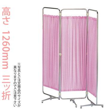 パーティション (病院 医院 診察室 待合室 診療所) スクリーン衝立 折り畳み 日本製 完成品 クロスメディカルスクリーン 高さ1260mm AS-46-3(三ッ折)