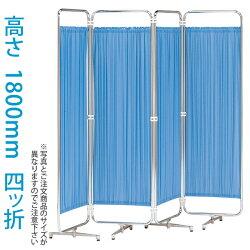 スクリーン衝立折り畳みクロスメディカルスクリーン高さ1800mm(四ッ折)