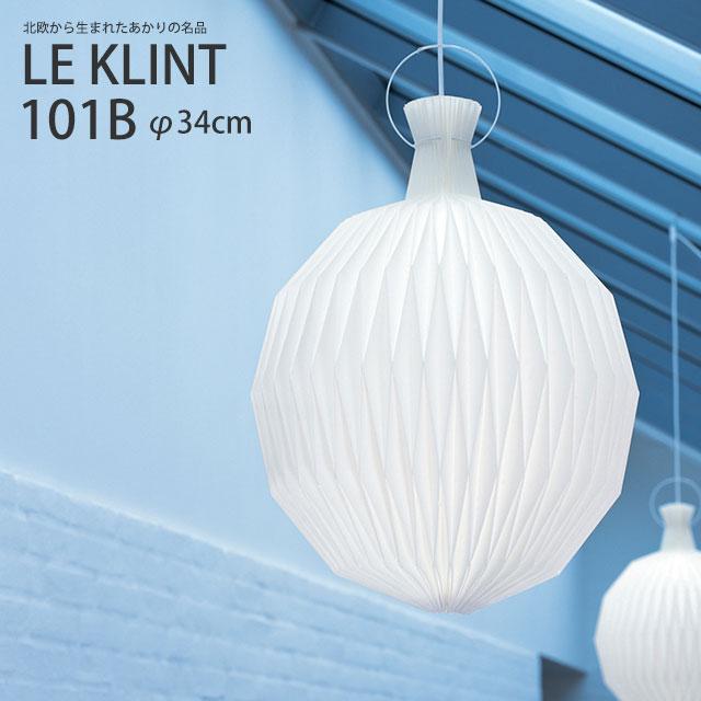 \クーポン&ポイント スーパーSALE期間/ LE KLINT レ・クリント ペンダント 101B LED電球付属| 北欧 照明 シェード 室内灯 照明器具 ライト レクリント LEKLINT KP101B φ34cm デンマーク 人気 おしゃれ