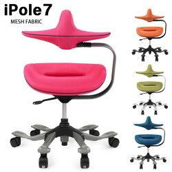 iPole7ファブリック