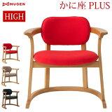 【ポイント10倍】 かに座PLUS ハイタイプ KP-200 無限工房 ダイニングチェア イス 椅子 蟹座 人にやさしい椅子かに座PLUS