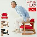 【ポイント10倍】 かに座 座椅子 ロータイプ KP-100 無限工房 完成品 座イス 座いす チェア かに座椅子 肘掛け 蟹座 かに座 PLUS