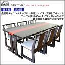 和室用ダイニング7点セット ダイニングテーブルセット 6人掛け 折脚テ...