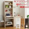 【ポイント10倍】 パソコンデスクラック 幅60 PCD1860 送料無料 日本製 スライドレール付 パソコンデスク 本棚 机 収納 PCデスク パソコンラック