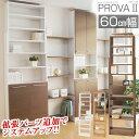 本棚 薄型 つっぱり 壁面本棚 スリム ラック 棚 収納 木製 壁面収納 シェルフ 送料無料 幅60cm プローバ2 PROVA2 PR2-600