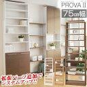 本棚 薄型 つっぱり 壁面本棚 スリム ラック 棚 収納 木製 壁面収納 シェルフ 送料無料 幅75cm プローバ2 PROVA2 PR2-750