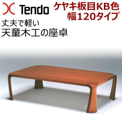天童木工座卓ケヤキ板目KB色(幅120タイプ)