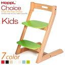 【ポイント10倍】 キッズチェア Choice Kids 〔チョイスキッズ〕 (対象年齢:2歳〜) HOPPL ホップル ベビーチェア ハイチェア 木製 キッズチェアー 子供椅子 長期保証 スタッキング可能 送料無料