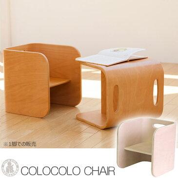 【ポイント5倍】 コロコロ チェア 送料無料 完成品 HOPPL ホップル COLOCOLO Chair キッズチェア 椅子 イス コロコロチェア 木製 子供用家具