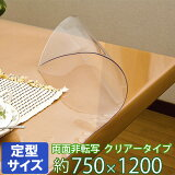 テーブルマット 透明 両面非転写 2mm厚 クリアータイプ TH2-127 定型サイズ 約750×1200mm | デスクマット 透明テーブルマット ビニール 食卓 机 送料無料 【代引不可】
