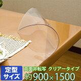 テーブルマット 透明 両面非転写 2mm厚 クリアータイプ TH2-159 定型サイズ 約900×1500mm | デスクマット 透明テーブルマット ビニール 食卓 机 送料無料 日本製