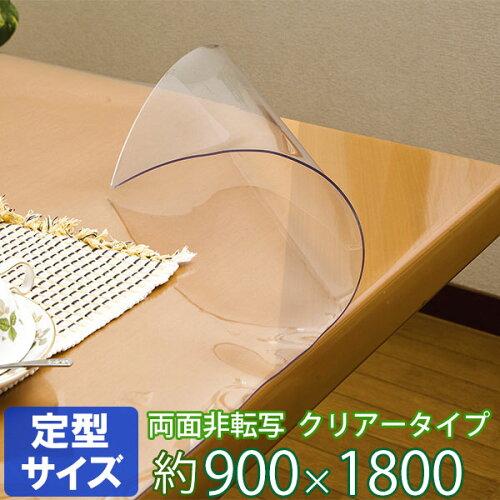 テーブルマット 透明 両面非転写 2mm厚 クリアータイプ TH2-189 定型サイズ 約900×1800mm ( デス...