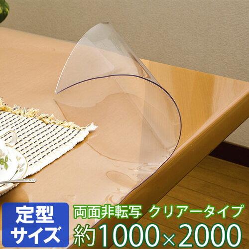 テーブルマット 透明 両面非転写 2mm厚 クリアータイプ TH2-2010 定型サイズ 約1000×2000mm ( デ...