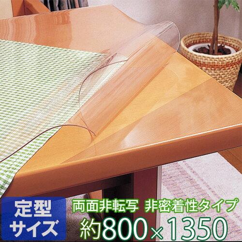 テーブルマット 非密着性タイプ 両面非転写 2mm厚 TR2-1358 定型サイズ 約800×1350mm ( デスクマ...