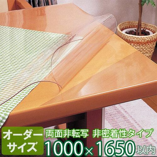 テーブルマット オーダー 非密着性タイプ 両面非転写 2mm厚 TR2-99 オーダーサイズ 1000×1650mm以...