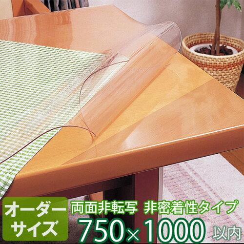 テーブルマット オーダー 非密着性タイプ 両面非転写 2mm厚 TR2-99 オーダーサイズ 750×1000mm以...