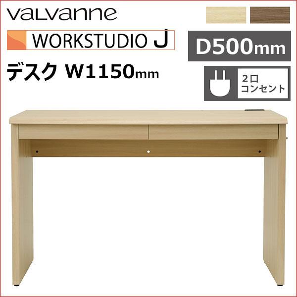 ワークスタジオ 送料無料 valvanne WORKSTUDIO バルバーニ DD-F250 サイドデスク