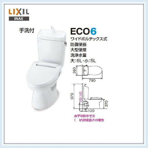 INAX マンション用アメージュ便器 手洗付 床上排水155タイプ(BC-360PU+DT-M180PM)送料無料:エイチケー