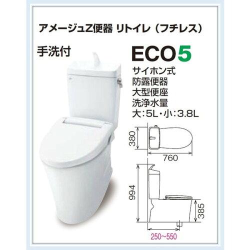 (台数限定)LIXIL INAX アメージュZ便器(フチレス)リトイレ 床排水 手洗付 ECO5(BC-ZA10H+DT-ZA...